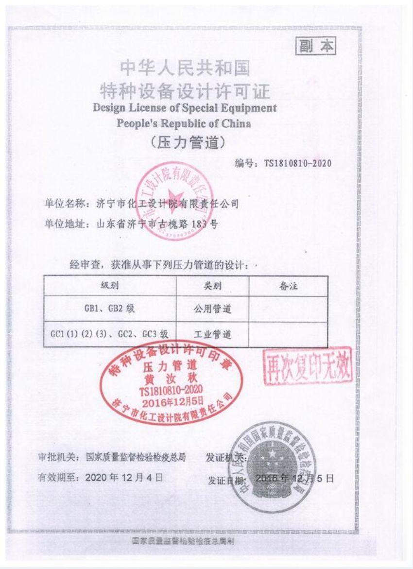 点击查看详细信息<br>标题:特种设备设计许可证 阅读次数:729
