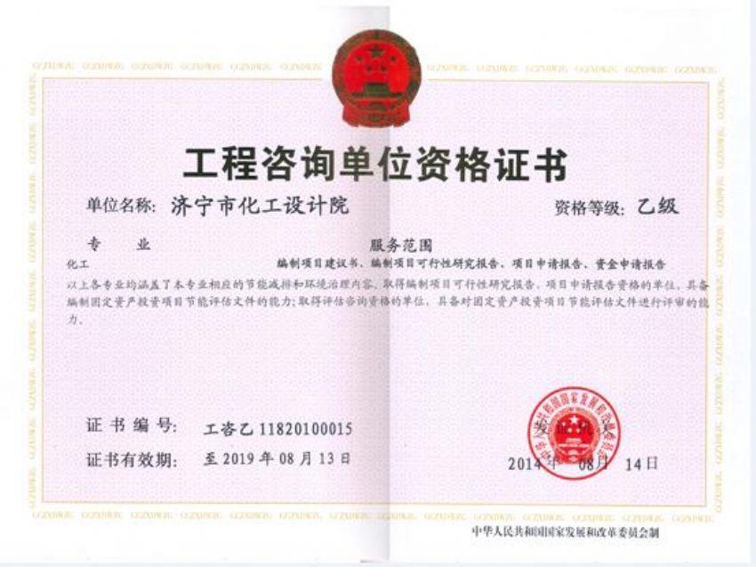 点击查看详细信息<br>标题:资格证书 阅读次数:1149